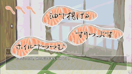 MASK IT! ! ~俺の手にはシャケしかない~ Game Screen Shot3