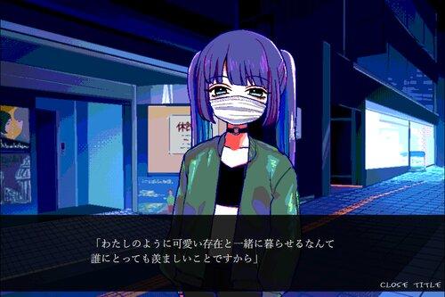 マスキング・ネセシティ Game Screen Shot