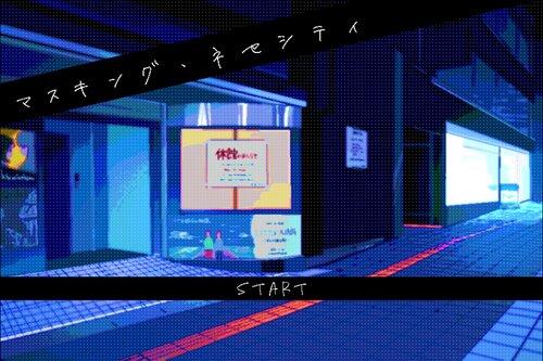 マスキング・ネセシティ Game Screen Shots
