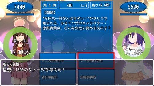 アマゲチッタ!! Game Screen Shot1