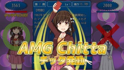 アマゲチッタ!! Game Screen Shot2