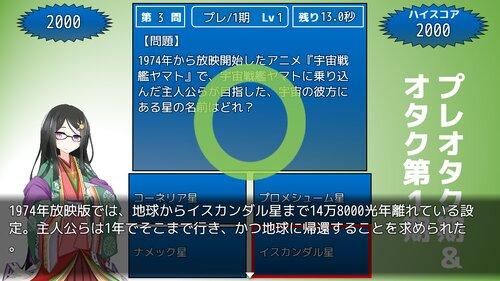 アマゲチッタ!! Game Screen Shot4