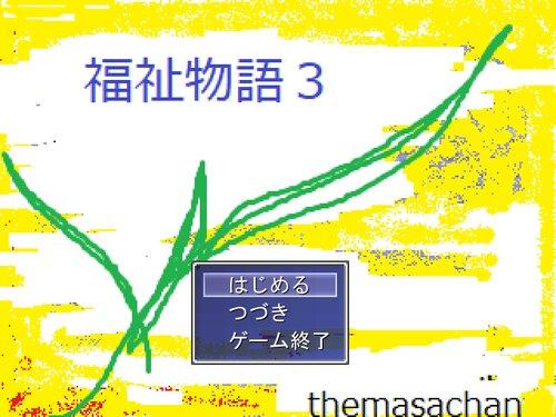 福祉物語3 Game Screen Shots