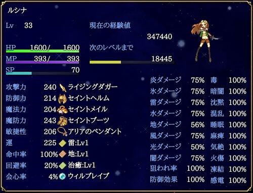 エルレガリア Ver0.19.32b Game Screen Shot3