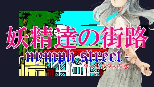 妖精達の街路 スコアアタック版 Game Screen Shot1