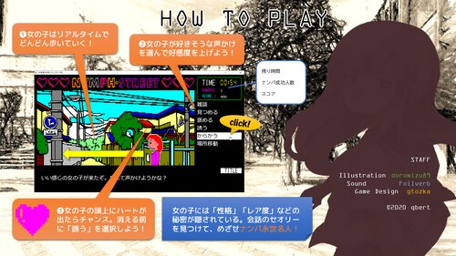 妖精達の街路 スコアアタック版 Game Screen Shot2