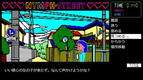 妖精達の街路 スコアアタック版 Game Screen Shot3