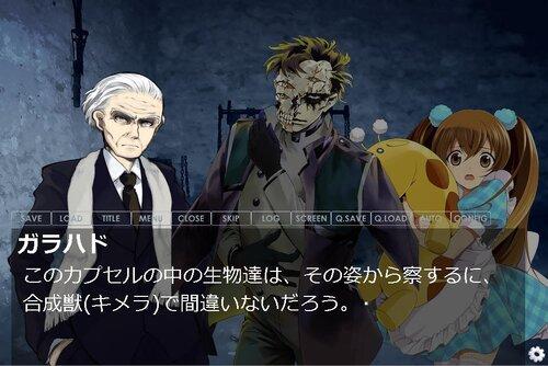 アリス・ガラティーンと冒涜されし生命の孤島 Game Screen Shot