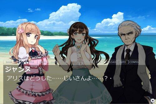 アリス・ガラティーンと冒涜されし生命の孤島 Game Screen Shot2