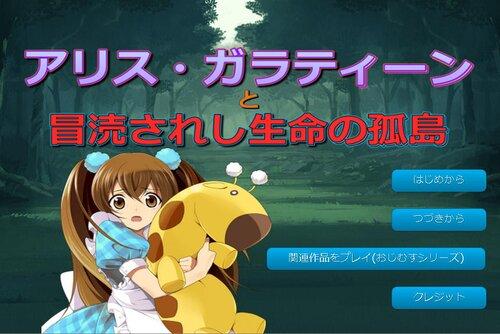 アリス・ガラティーンと冒涜されし生命の孤島 Game Screen Shots