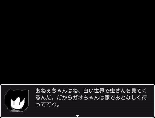 ガオリンの白色悪夢 Game Screen Shot1