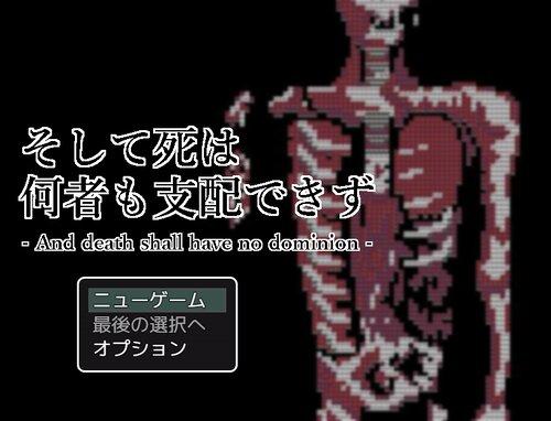 そして死は何者も支配できず Game Screen Shots