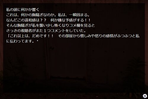 誰が怖いの?? Game Screen Shot