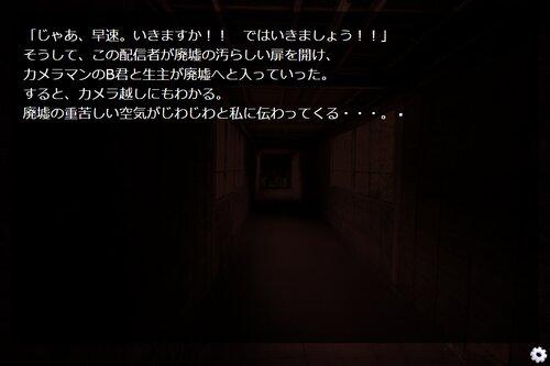 誰が怖いの?? Game Screen Shot2