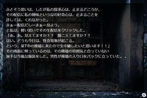 誰が怖いの?? Game Screen Shot3