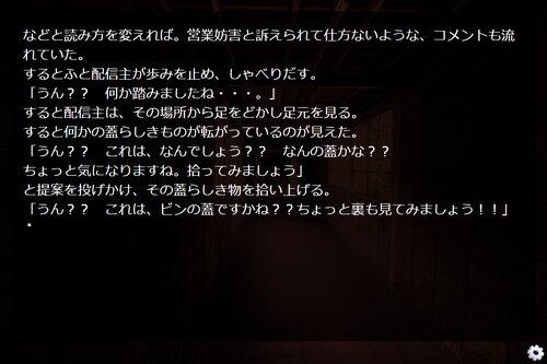 誰が怖いの?? Game Screen Shot4