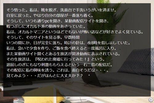 誰が怖いの?? Game Screen Shot5
