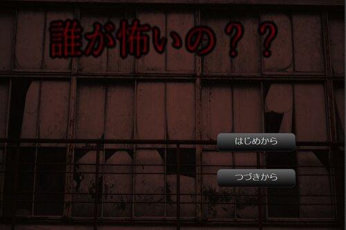 誰が怖いの?? Game Screen Shots