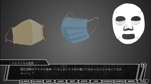 殺マスク事件 ~迷宮のラビリンス~ Game Screen Shot1