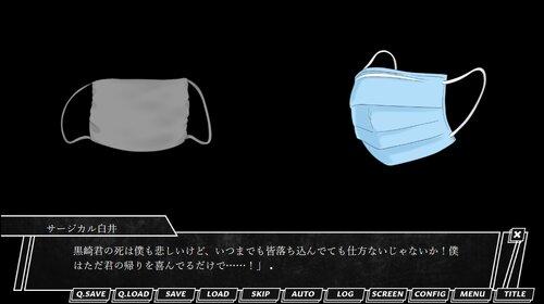 殺マスク事件 ~迷宮のラビリンス~ Game Screen Shot3