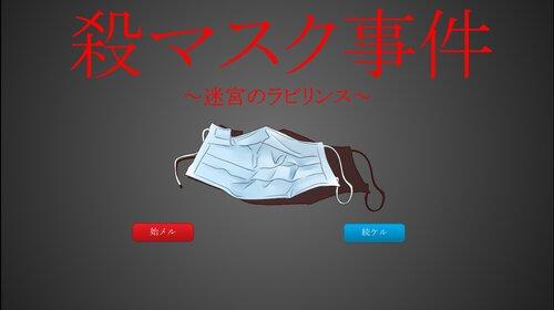 殺マスク事件 ~迷宮のラビリンス~ Game Screen Shots