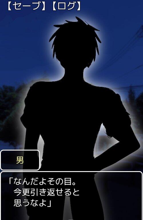 白髪ヤンデレ美少年と金髪女装先生3話(最終回) Game Screen Shot2