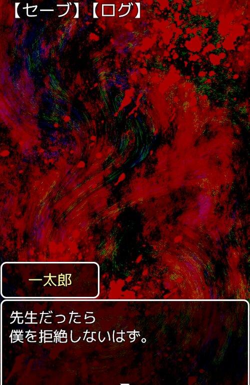 白髪ヤンデレ美少年と金髪女装先生3話(最終回) Game Screen Shot5