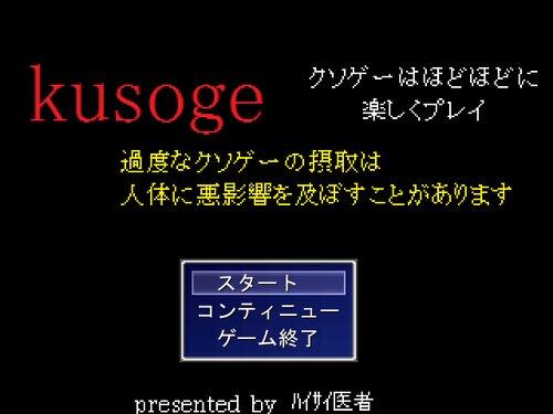 クソゲー検定 Game Screen Shots