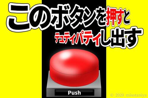 このボタンを押すとテュティパティし出す Game Screen Shot