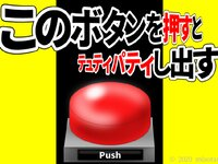 このボタンを押すとテュティパティし出すのゲーム画面