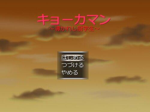 キョーカマン~導かれし厨学生~ Game Screen Shots