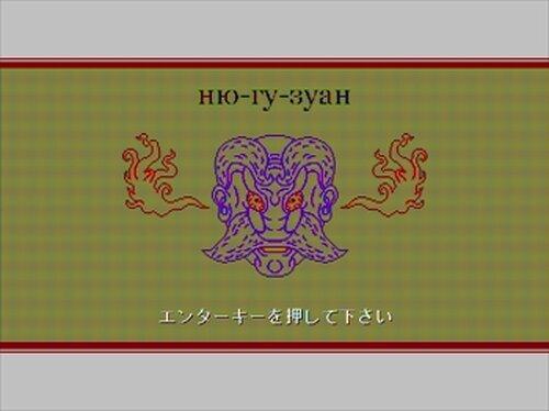 ニューグズアン Game Screen Shot2
