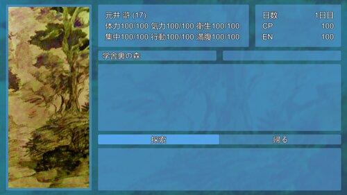 FusionGate アルファの庭園 Game Screen Shot