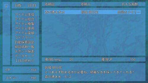 FusionGate アルファの庭園 Game Screen Shot3