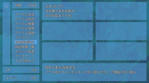 FusionGate アルファの庭園 Game Screen Shot4