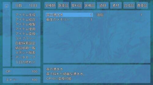 FusionGate アルファの庭園 Game Screen Shot5