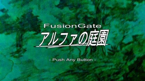 FusionGate アルファの庭園 Game Screen Shots
