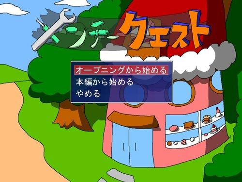 メンテークエスト Game Screen Shots