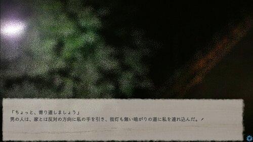 カスミソウの一間 Game Screen Shot4