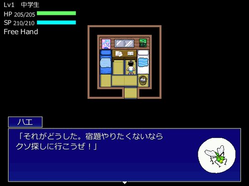 まみ蔵なつやすみ日記 Game Screen Shot4
