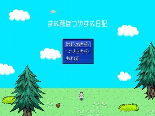 まみ蔵なつやすみ日記 Game Screen Shots