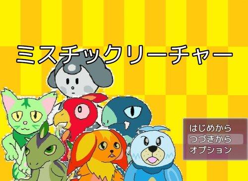 ミスチックリーチャー ~Mystic Creature~ Game Screen Shot1