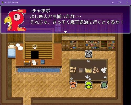 ミスチックリーチャー ~Mystic Creature~ Game Screen Shot2