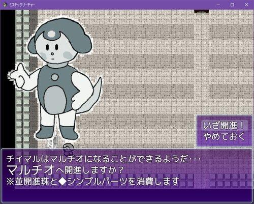ミスチックリーチャー ~Mystic Creature~ Game Screen Shot5