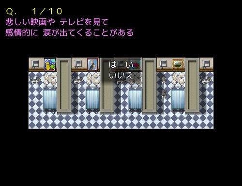五つの診断 Game Screen Shot1