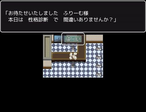 五つの診断 Game Screen Shot3