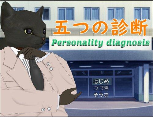 五つの診断 Game Screen Shots