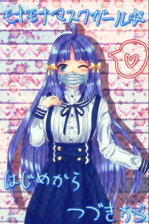 モナモナマスクガール☆ Game Screen Shots