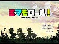 ミマモロール!のゲーム画面