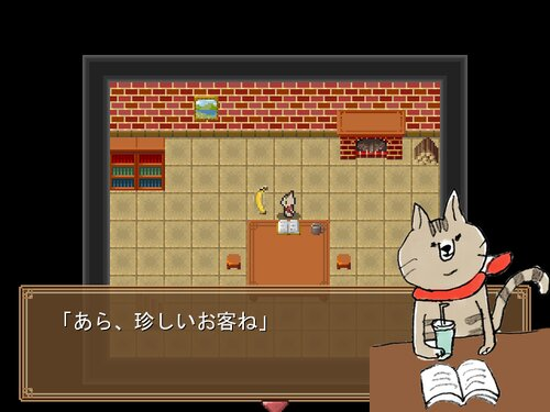 アイアムバナナ Game Screen Shot1